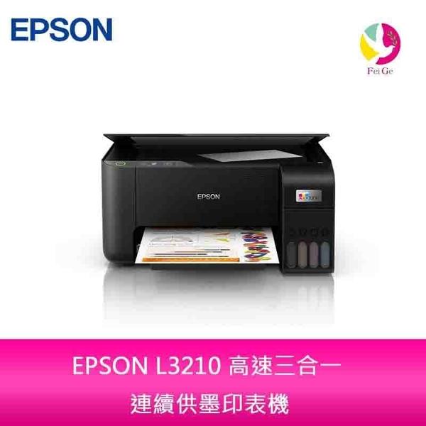 【升級3年保固】EPSON L3210 高速三合一 連續供墨印表機 加購一組墨水 登錄3年保固