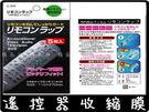 【遙控器保護膜】出口日本電視遙控器收縮膜...