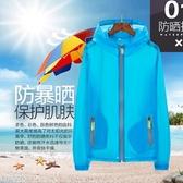 2020夏季防曬衣服超薄透氣長袖男女戶外皮膚風衣單層運動外套大碼