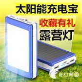 行動電源-太陽能通用華為vivo蘋果oppo小米智能手機大容量移動電源沖-奇幻樂園