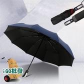 ❖限今日-超取299免運❖十骨全自動傘 摺疊雨傘 三折傘 晴雨傘 自開 自收 兩用【F0309】