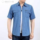 中年男士短袖襯衫牛仔襯衫超薄上衣純棉工作服寬鬆加大碼男裝 【創時代3c館】