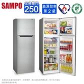 SAMPO聲寶250公升二級定頻雙門冰箱 SR-B25G~含基本安裝+舊機回收