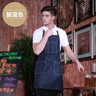 牛仔圍裙 韓版 時尚掛脖圍裙廚房廚師居家服務員圍裙半身圍裙短男女 全館限時八八折