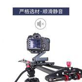 攝影滑軌 專業自動跟焦碳纖輕便單反攝影攝像滑軌手機相機拍攝便攜視頻軌道 JD【美物居家館】