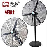 超強力工業電風扇750工廠商用落地扇大功率大風量牛角壁掛電扇650ATF 格蘭小舖