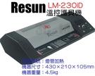 Resun LM-230iD 護貝機 A4 4支滾輪 使用護貝膠膜 5.4Kg