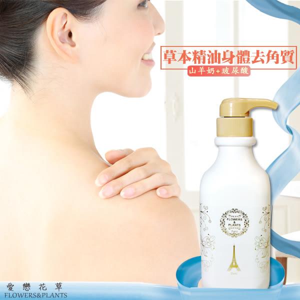 【愛戀花草】山羊奶 伊蘭花白皙亮澤身體去角質(1000ML / 五瓶組)