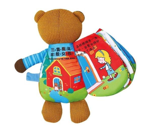 三隻熊&金髮女孩-我的動物玩偶故事書