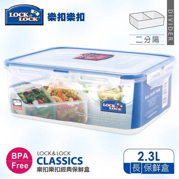 【樂扣樂扣】CLASSICS系列分隔保鮮盒/長方形2.3L