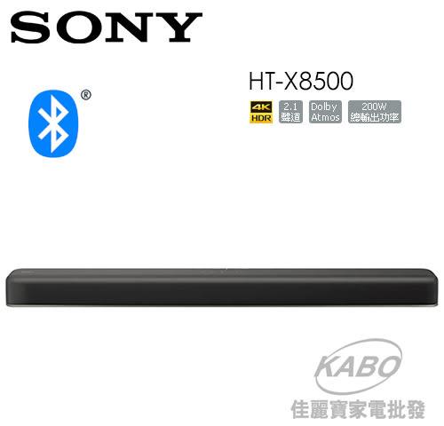 【佳麗寶】超殺搶購-SONY單件式環繞音響 HT-X8500 [限時特價搶購]