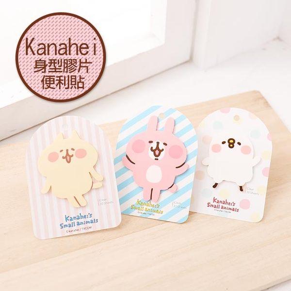 Norns【Kanahei身型膠片便利貼】卡娜赫拉 正版 兔兔 P助 貓咪 便條紙 N次貼 貼紙 memo紙