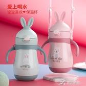 保溫杯 寶寶保溫杯帶吸管兩用兒童水瓶嬰兒外出保溫水壺小容量便攜幼兒園 樂芙美鞋