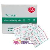 NasalWash士康洗鼻鹽 洗鼻器專用