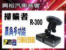【掃瞄者】R-300 廣角高畫質行車影像記錄器*支援USB、SD .另有目擊者二代