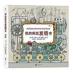 簡體書-十日到貨 R3Y【我的瘋狂發明書:My Crazy Inventions Sketchbook】 9787550288...