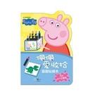 粉紅豬圓圓貼畫:佩佩愛收拾 (C675231)【貼紙書】