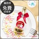 奇奇妮妮甜蜜之戀香檳糖果瓶(迷你粉彩棉花糖)-滿百份免費印名字 遊戲抽獎 情人節 二次進場