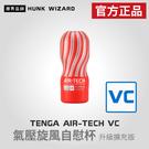 TENGA AIR-TECH VC 氣壓旋風自慰杯 紅色 擴充升級版 | ATV-001R 官方正品