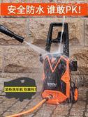 洗車神器高壓洗車機家用220v便攜式刷車泵搶全自動清洗機水槍 野外之家igo