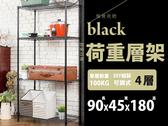 荷重型四層置物架 黑烤漆鐵架(90x45x180cm)空間特工 波浪架 鐵力士架 層架 書房書架 CB9045D4