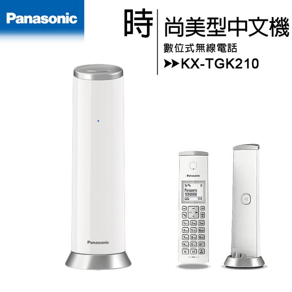 『Panasonic 國際牌- DECT數位無線時尚造型電話 KX-TGK210 / KX-TGK210-TW *免運費*