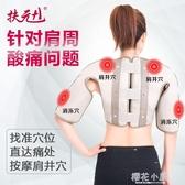 扶元肩周寶震動按摩護肩電熱發熱背部肩膀疼痛勞損按摩儀器QM『櫻花小屋』