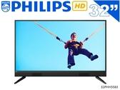 ↙0利率/免運費↙PHILIPS飛利浦 32吋HD 淨藍光 LED液晶電視 32PHH5583 原廠保固【南霸天電器百貨】