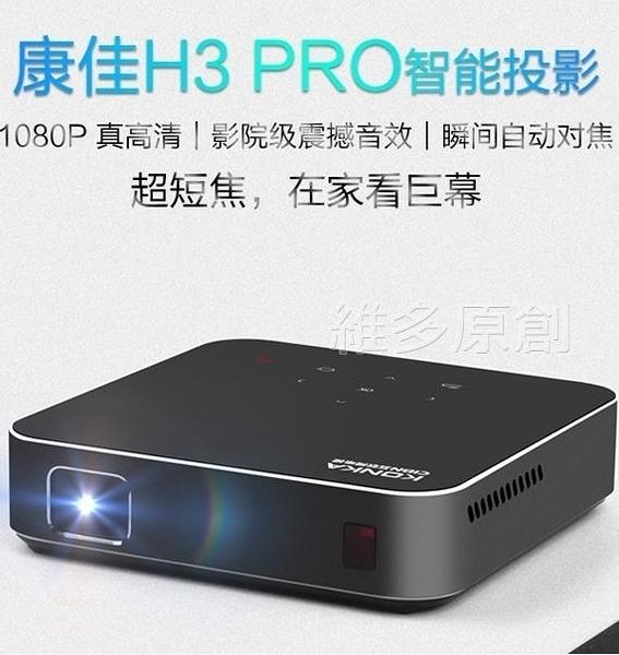 迷你投影儀 康佳H3微型手機投影儀家用wifi無線高清1080p家庭影院小型迷你4K DF 維多原創