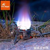 野營爐子 火楓105戶外爐頭 便攜野營爐具節能分體式氣爐帶電打火野外爐頭 薇薇家飾