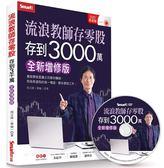 (二手書)流浪教師存零股存到3000萬(全新增修版)(書+DVD)