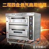 烤箱 天然氣煤氣燃氣烤箱商用二層兩層四盤蛋糕烘培液化氣雙層大型YTL 免運