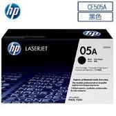 HP CE505A原廠黑色碳粉匣 適用LJP2035/LJP2055(原廠品)◆永保最佳列印品質