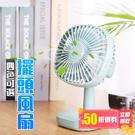 充電風扇 迷你立扇 桌上型風扇 夜燈 迷你風扇 五吋大扇面 多角度擺頭 USB充電 涼風扇 靜音風扇