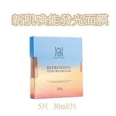 Beauty Player新肌喚能發光面膜73pp708【原廠供貨】【時尚巴黎】
