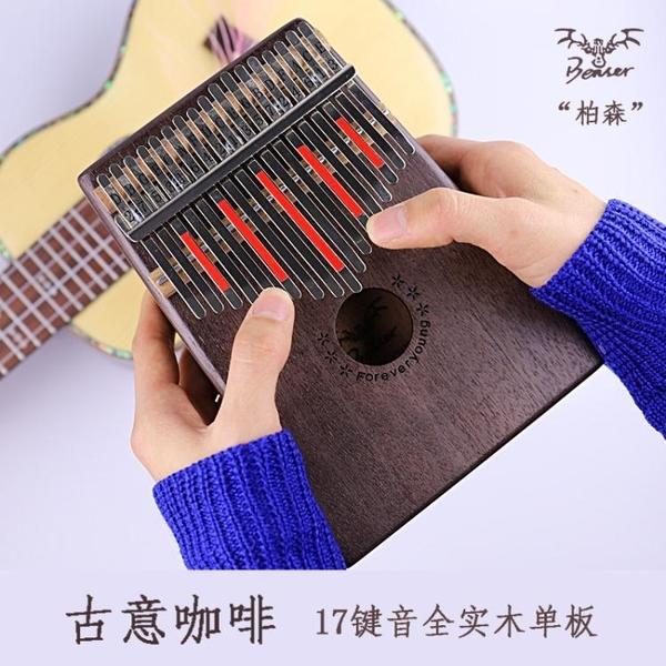 卡林巴琴拇指琴kalimba巴林卡琴五指琴母子琴指尖鋼琴抖音琴17音0 【全館免運】