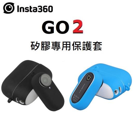 名揚數位 INSTA360 GO 2 專用保護套 主機+充電盒 矽膠材質 防刮 GO2 非原廠
