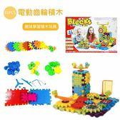81PCS電動齒輪積木 兒童玩具 積木 親子互動玩具 學習玩具