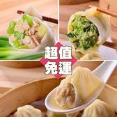 巧活食品 能量豬水餃湯包6包組-免運