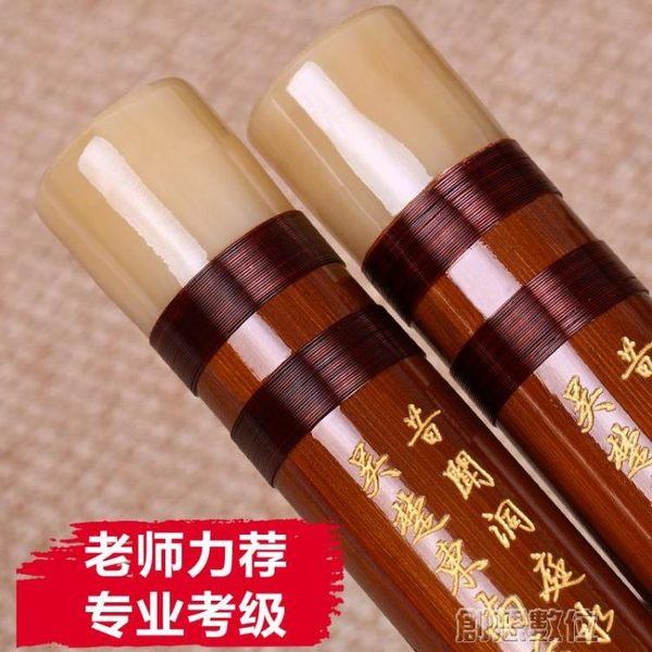 笛子初學演奏竹笛樂器 送專業笛膜 成人兒童學習橫笛 創想數位igo