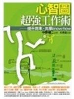 二手書博民逛書店 《心智圖超強工作術:提升效率,共享know-how》 R2Y ISBN:9866363260