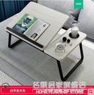 床上筆記本電腦桌懶人桌移動寫字桌簡約懶人寢室書桌摺疊小桌子NMS【名購新品】
