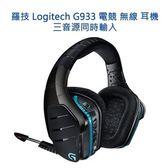 Logitech 羅技 G933 電競無線耳機