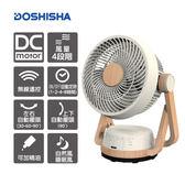 淺木紋/全新公司貨【日本 DOSHISHA】無線遙控左右上下擺頭DC循環扇/風扇 FCS-193D NWD