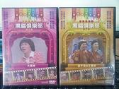 挖寶二手片-0B01-765-正版DVD-其他【巨登夜總會:黑貓俱樂部 第1+2部(2碟)】-豬哥亮爆笑登場(直購價