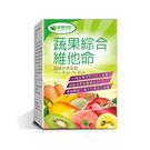 [即期品] 綜合蔬果維他命 (80種天然蔬果萃取)-60顆/盒●商品效期:2019/3/12