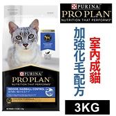 ProPlan冠能頂級貓糧.成貓室內加強化毛配方3公斤