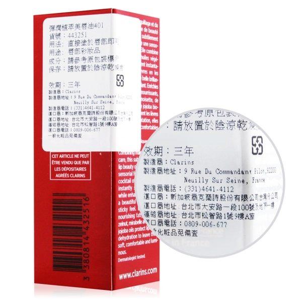 CLARINS 克蘭詩 彈潤植萃美唇油01(7ml)
