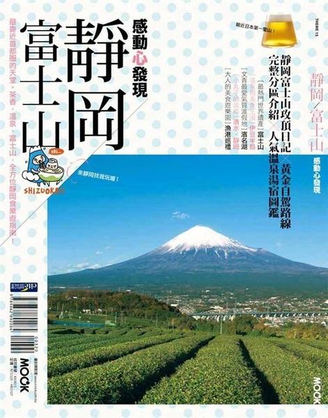 (二手書)靜岡.富士山