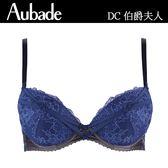Aubade-伯爵夫人B低脊心蕾絲有襯內衣(藍)DC